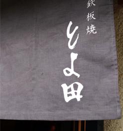 鉃板焼 とよ田入口